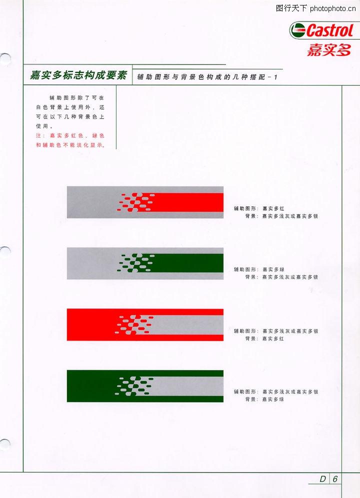 嘉实多,整套vi矢量素材,颜色搭配 辅助色与背景色的搭配 映衬,嘉实多