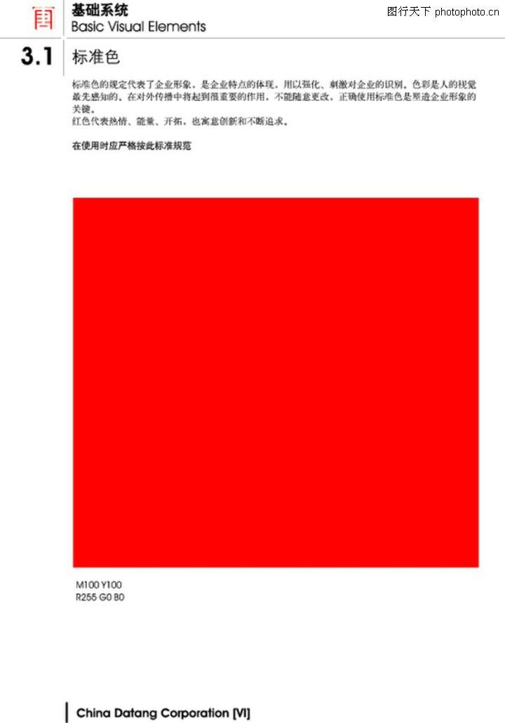 证件照纯红背景_大红色背景,大红色ppt背景,大红色ppt背景图片,纯大红色背景图片