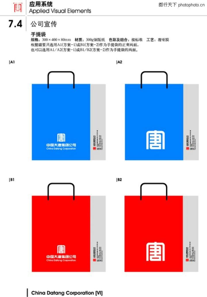 大唐集团 整套vi矢量素材 手提袋 纸袋