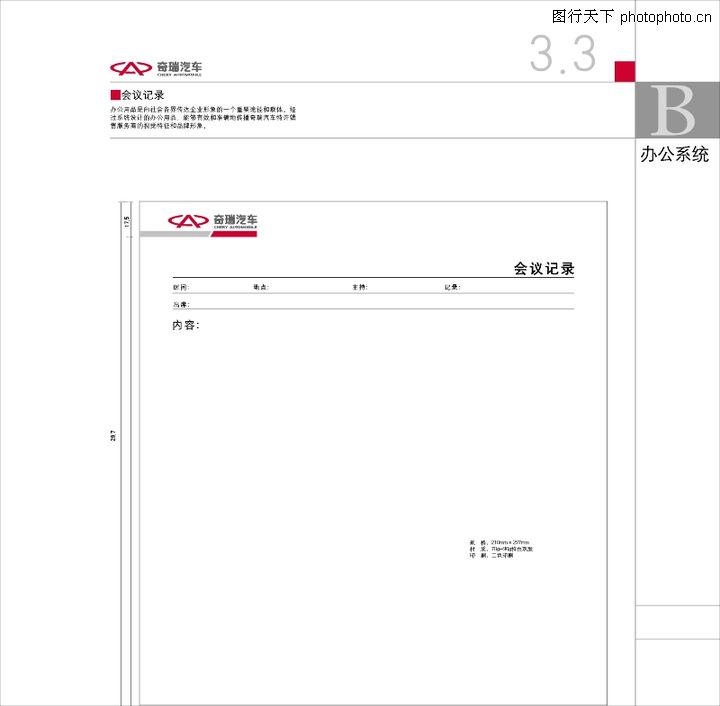 奇瑞汽车vi,整套vi矢量素材,文具 会议记录 版面,办公系统-会议记录