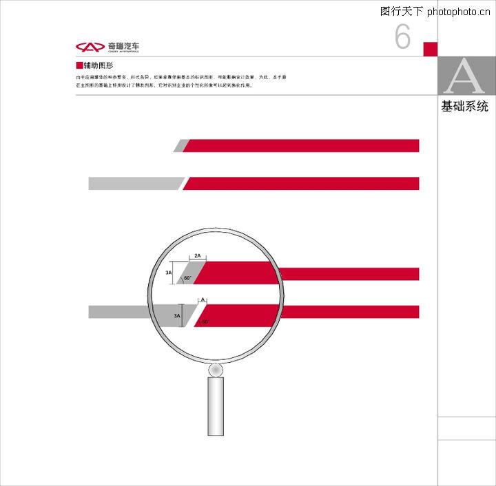 基础系统-辅助图形-奇瑞汽车vi图-整套vi矢量素材图库