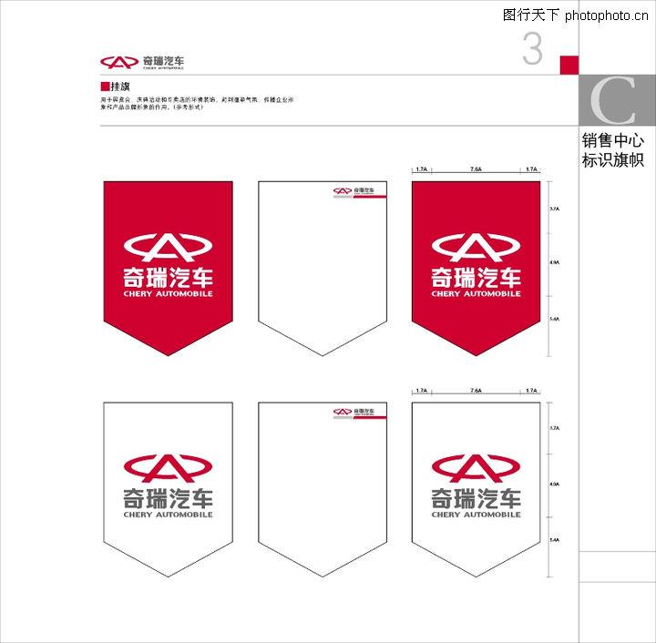 奇瑞汽车vi,整套vi矢量素材,吊旗 户外宣传 销售中心,标识旗帜-挂旗