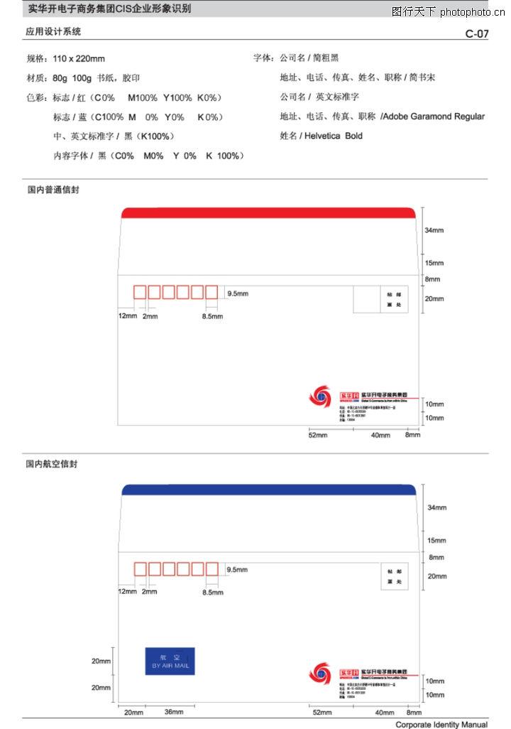 实华开电子商务集团vi,整套vi矢量素材,信封 普通信封 国内航空信封