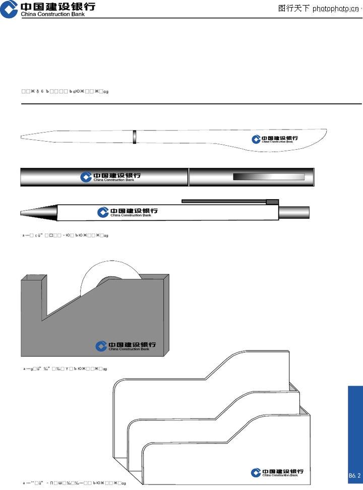 建设银行 整套vi矢量素材 钢笔 文件盒 圆珠笔