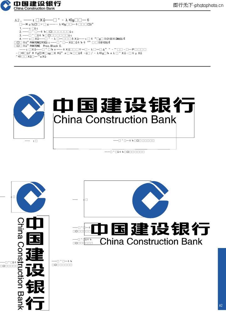 中国建设银行标志_基础系统03-整套VI矢量素材图-整套VI矢量素材图库-建行标志 中国 ...