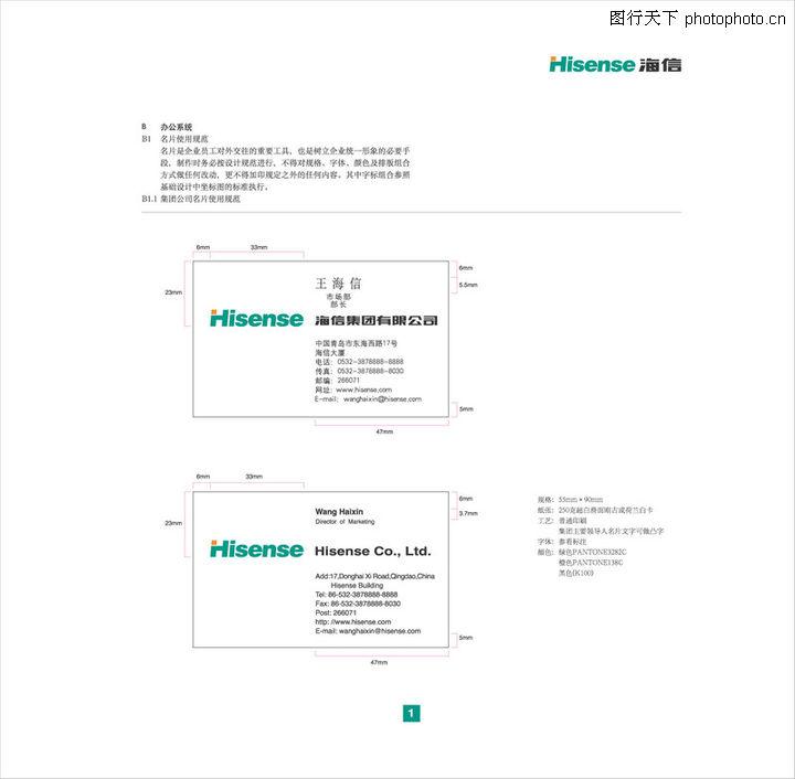 海信电视,整套vi矢量素材,名片 公司信息 个人资料,海信电视0023