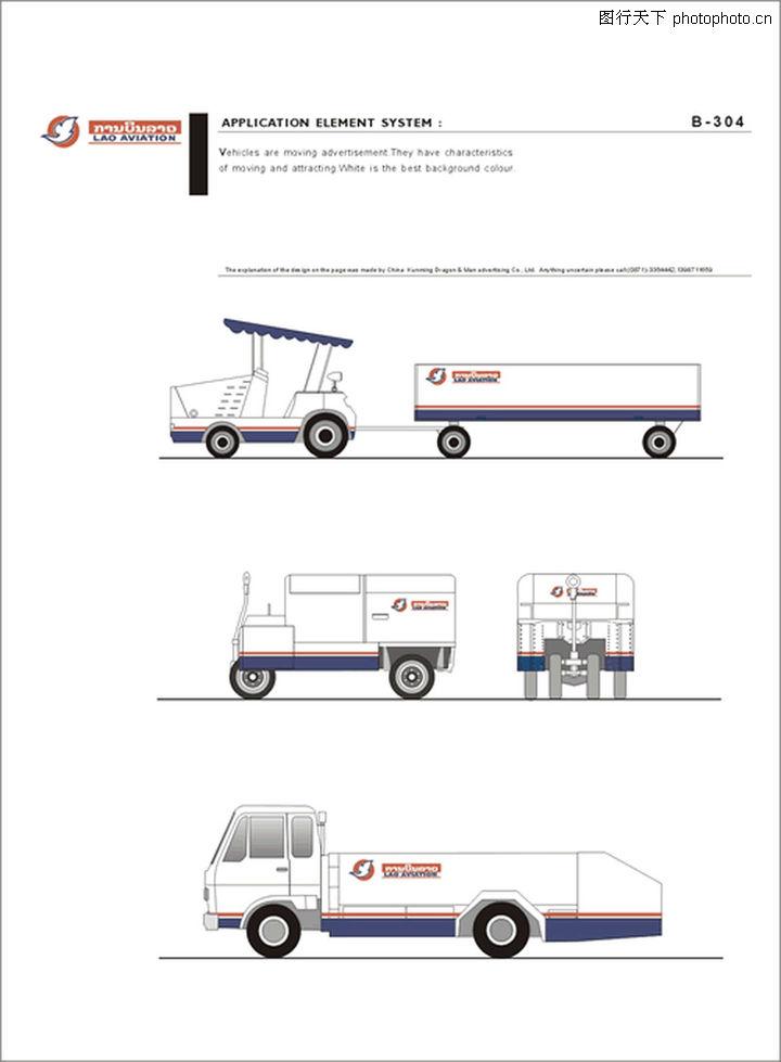 老挝航空公司,整套vi矢量素材,货车 车头 运输,老挝航空公司0002