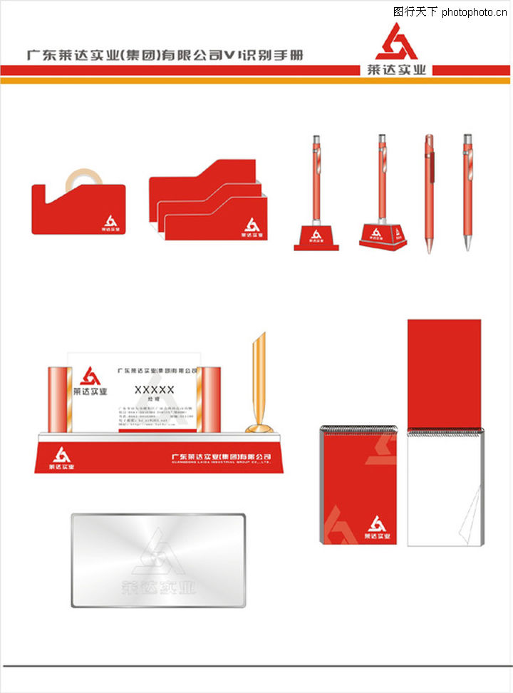 莱达制药,整套VI矢量素材,文具 笔记本 名片,莱达制药0033