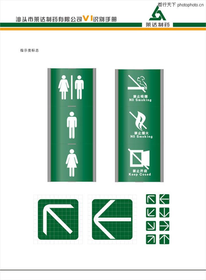莱达制药,整套VI矢量素材,箭头 指示牌 卫生间,莱达制药0043