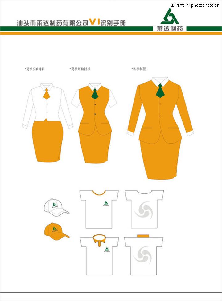 莱达制药,整套VI矢量素材,女装 职业裙 帽子,莱达制药0051