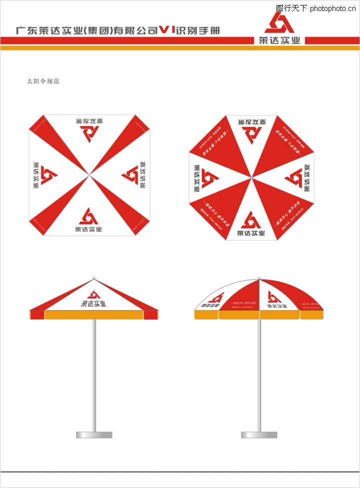 莱达制药,整套VI矢量素材,三角形 圆形伞 立体图,莱达制药0056