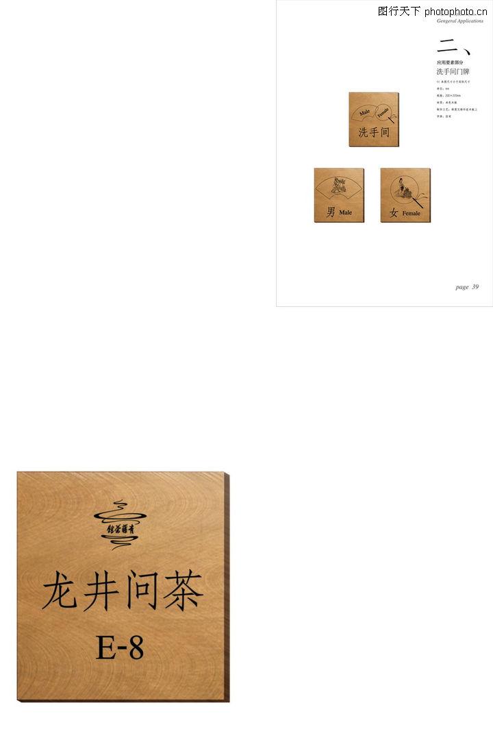 青藤茶馆,整套VI矢量素材,39洗手间门牌