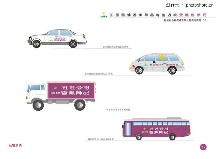 韩国田园风情,整套vi矢量素材,公交车 轿车 货车,p37-标准组合在交通