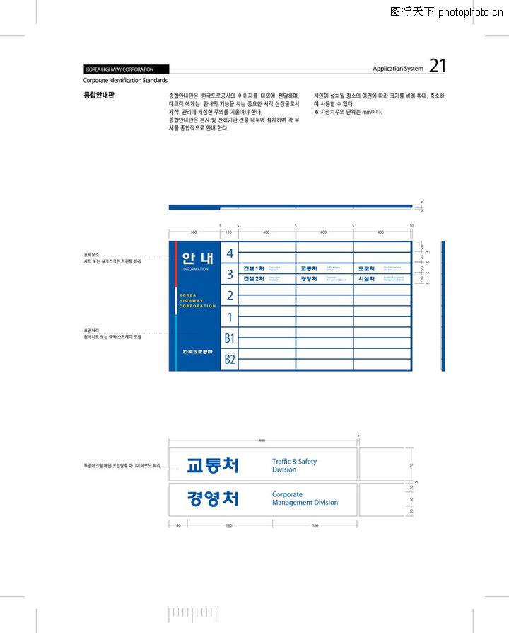 韩国道路公社 整套vi矢量素材 表格 标志位置 左侧