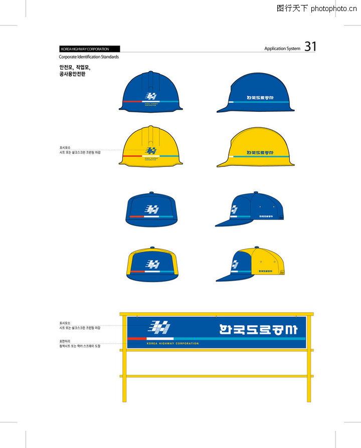 韩国道路公社,整套vi矢量素材,帽子 颜色 角度,韩国道路公社0048