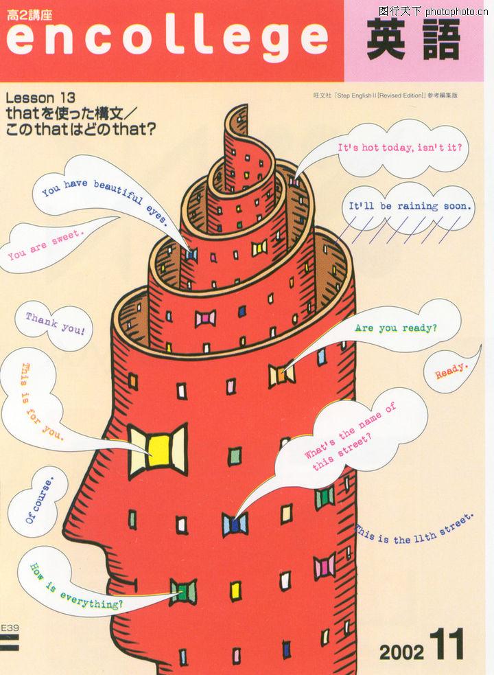 日本平面设计年鉴20060132