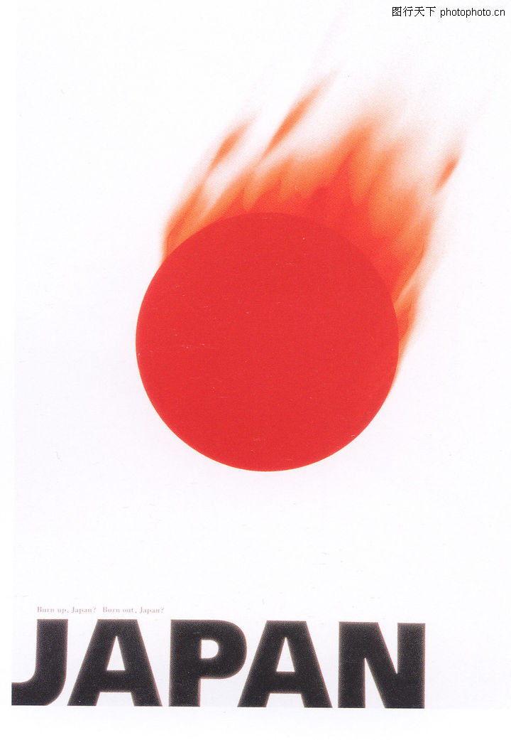 日本海报设计,日本广告专集,红色太阳,日本海报设计0070