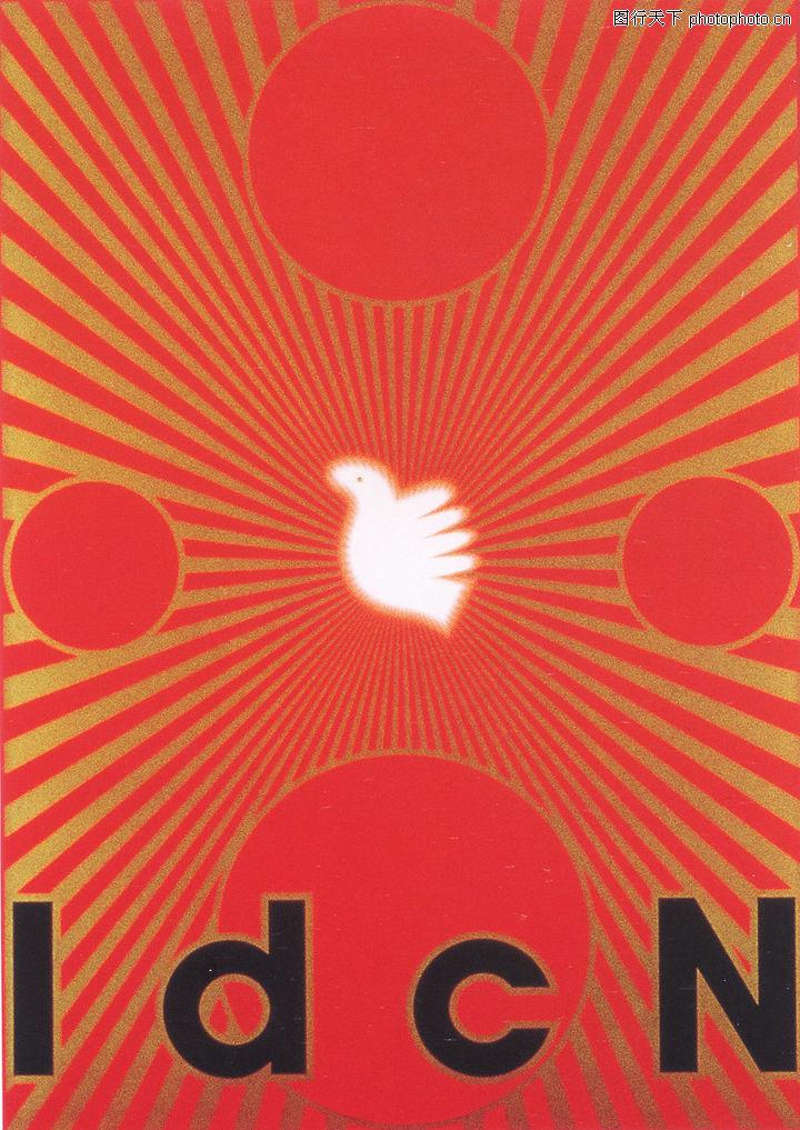 日本海报设计,日本广告专集,红色光芒,日本海报设计0071