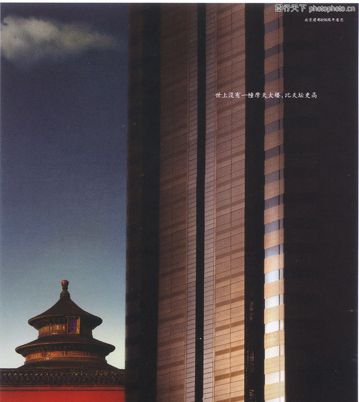 获奖作品一,第十一届中国广告节作品,中国名胜 塔顶 建筑,获奖作品一0038