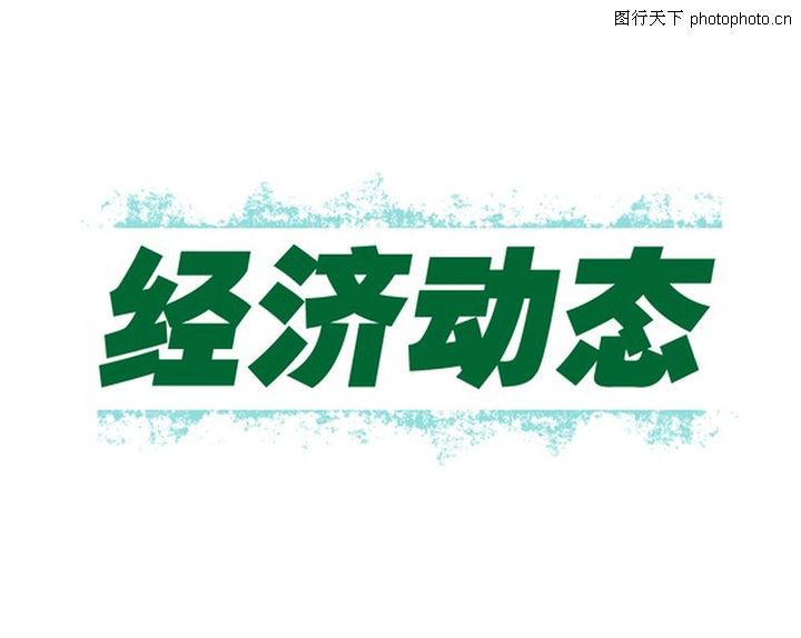 标题小品,设计组件素材,经济动态 绿色字,标题小品0107