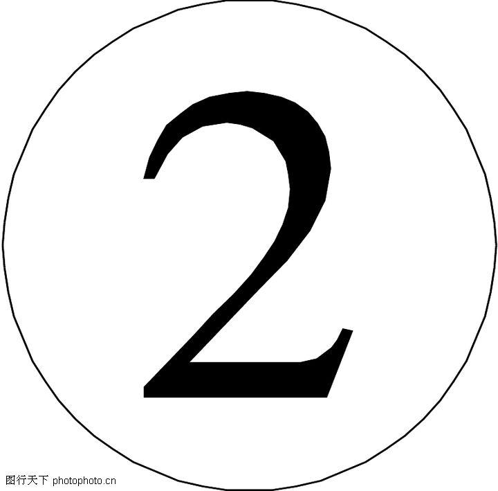 标识符号2 数字图片图片