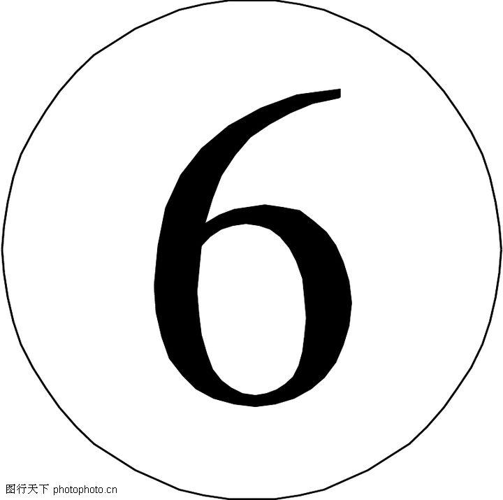 数字,标识符号,数字0483