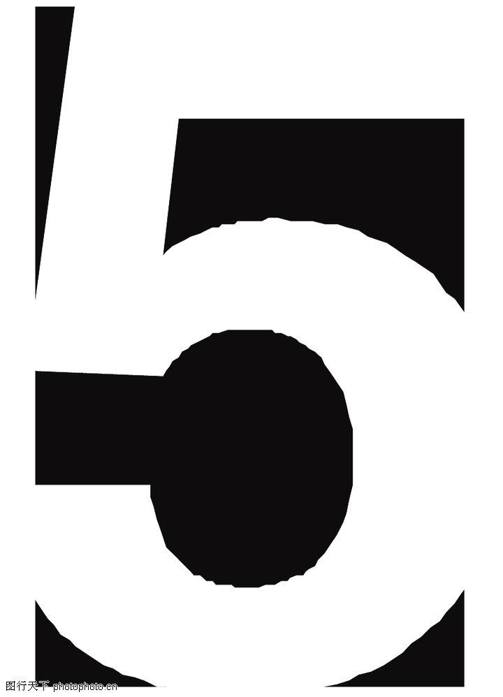 5元人民币背面图案图片大全 数字 标识符号 数字5 数字图片 卡通数字