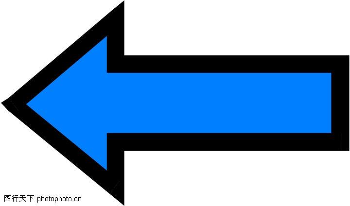 直线箭头,标识符号,直线箭头0135