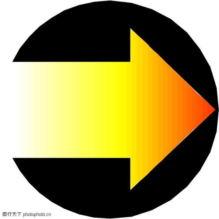 直线箭头0237 直线箭头图 标识符号图库