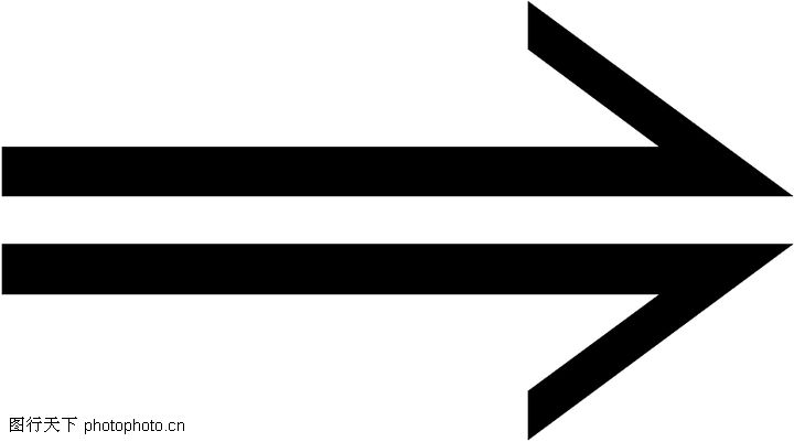 直线箭头0297 直线箭头图 标识符号图库
