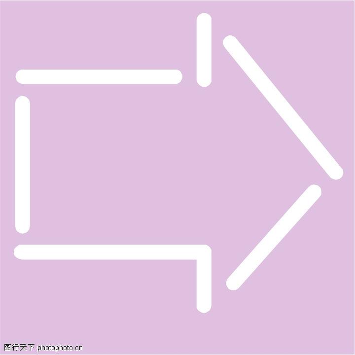直线箭头0418 直线箭头图 标识符号图库