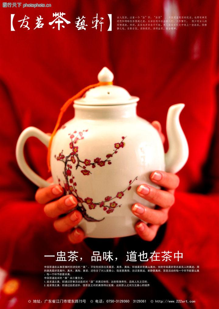 餐饮,行业PSD平面模板,茶艺 艺术 品味 茶壶 沏茶 梅花,餐饮0010
