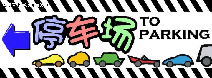 指示牌,平面矢量海报模板,交通 车队 排队 parking 场地 小汽车,指示
