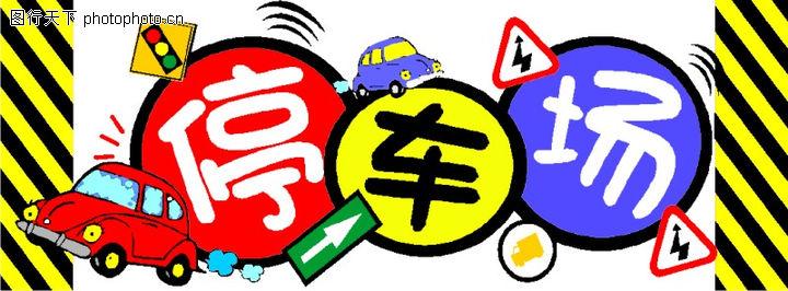 指示牌,平面矢量海报模板,注意 斑马线 斜线 圆形 汽车,指示牌0003
