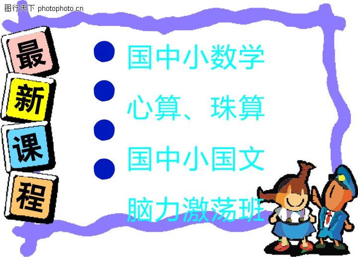 数学日字格模板