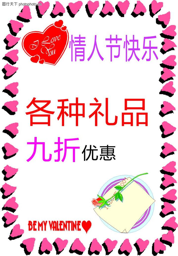 新海报模板,平面矢量海报模板,桃心 粉红 礼品 爱情 情人节,新海报