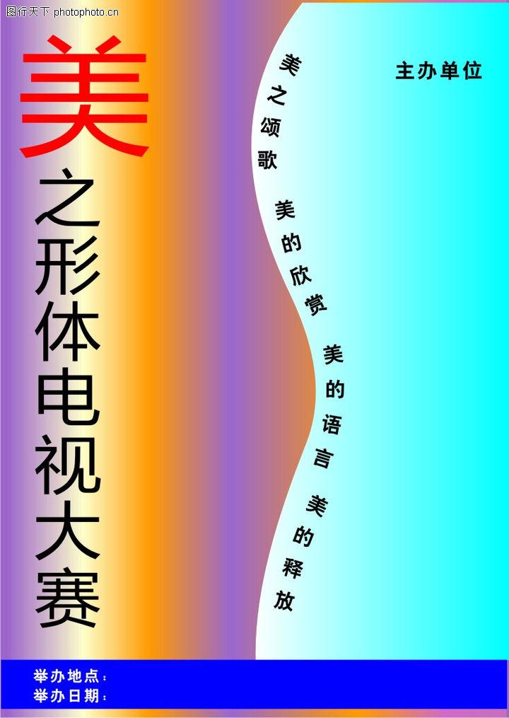 新海报模板 平面矢量海报模板 主办单位 欣赏 语言