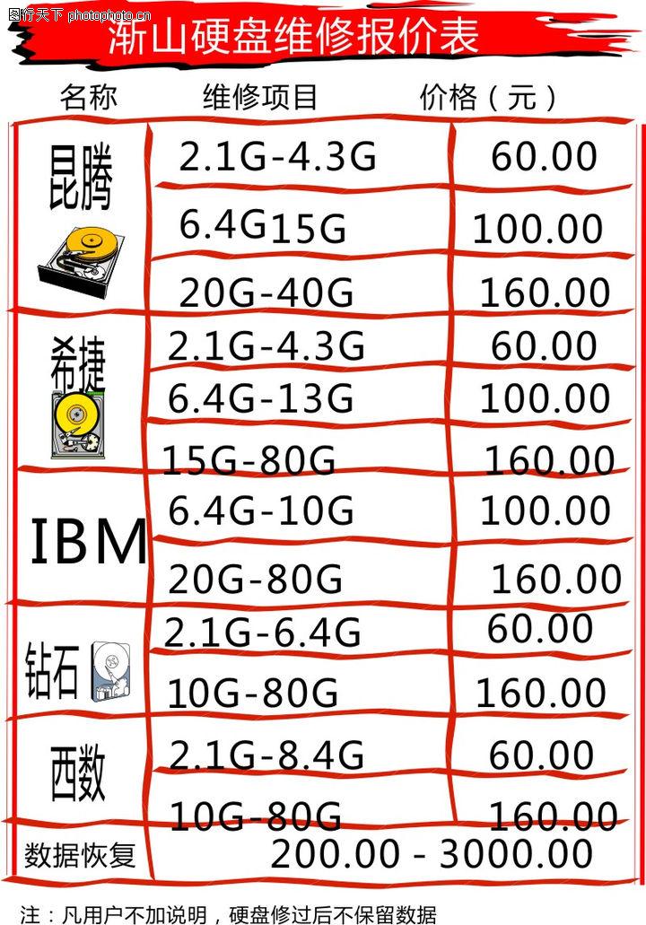 电脑 平面矢量海报模板 表格 硬盘 价目 ibm 容量 pop 规格