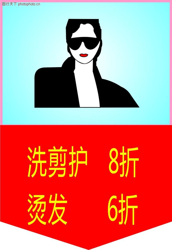 黑色 女郎 海报 pop 招贴 宣传画 名家设计 宣传单张 广告,美容美发