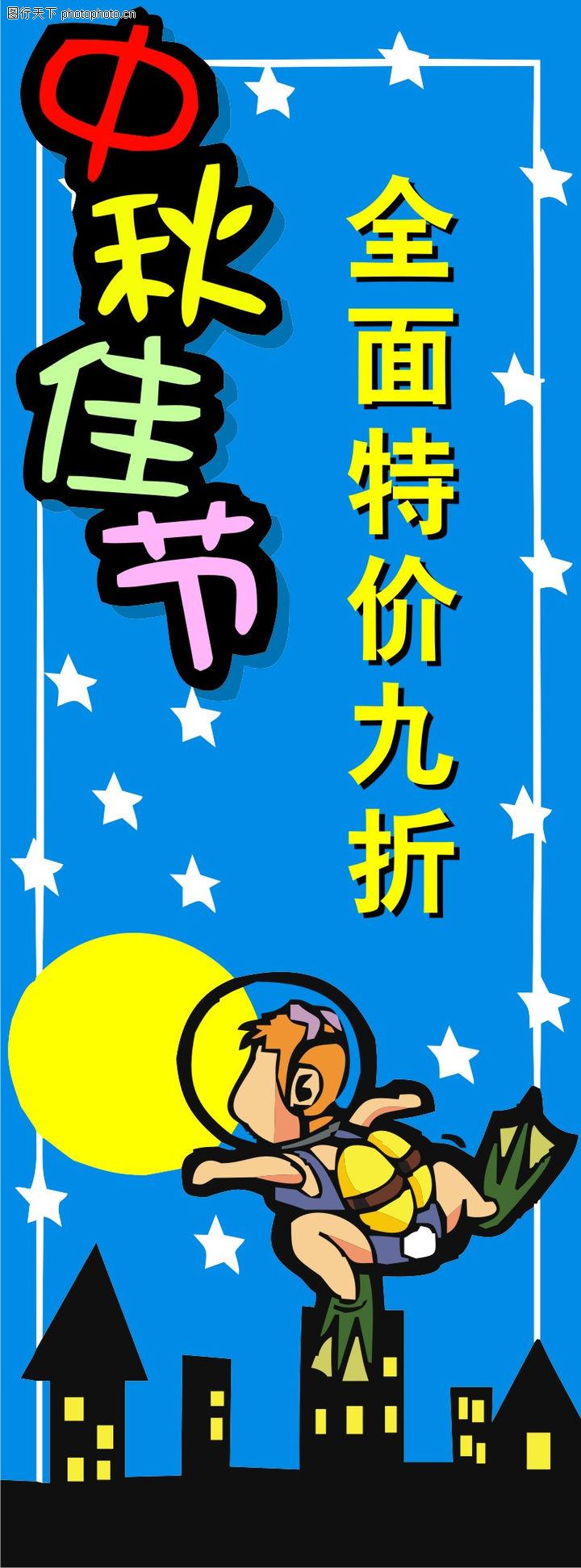 五月节日海报手绘