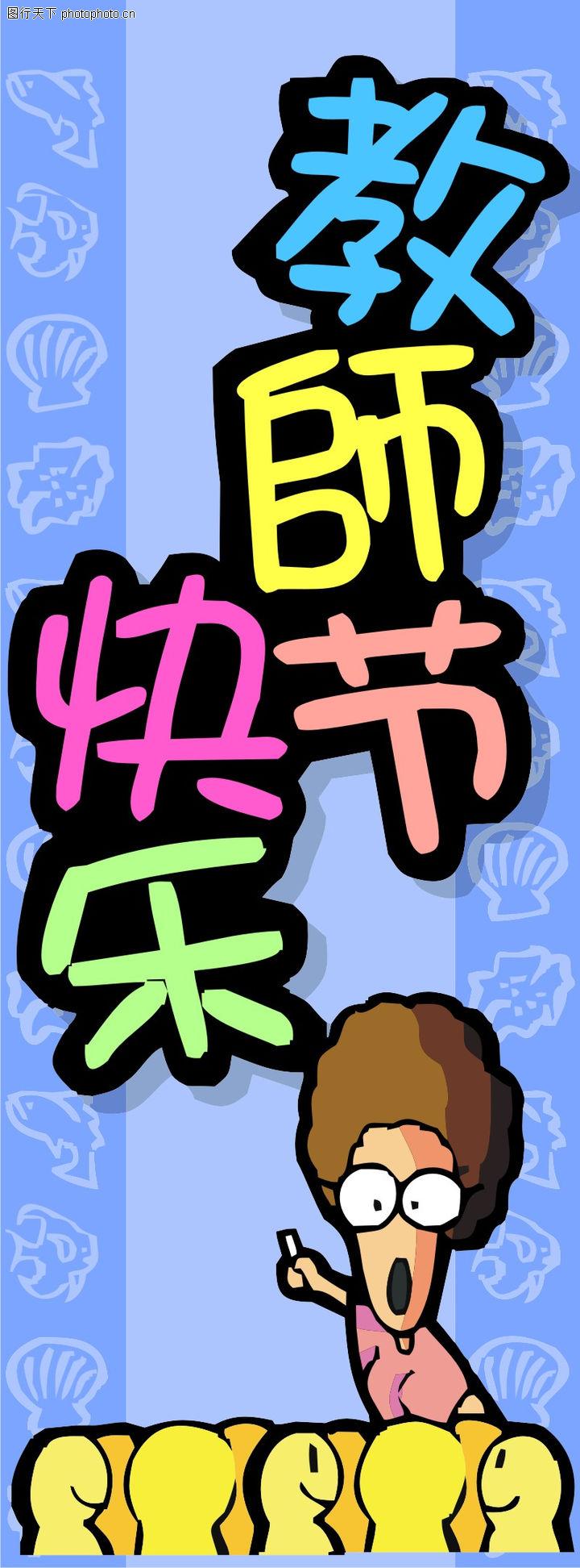 节日,平面矢量海报模板,教师节 老师 讲课 学生 快乐 海报 pop 招贴