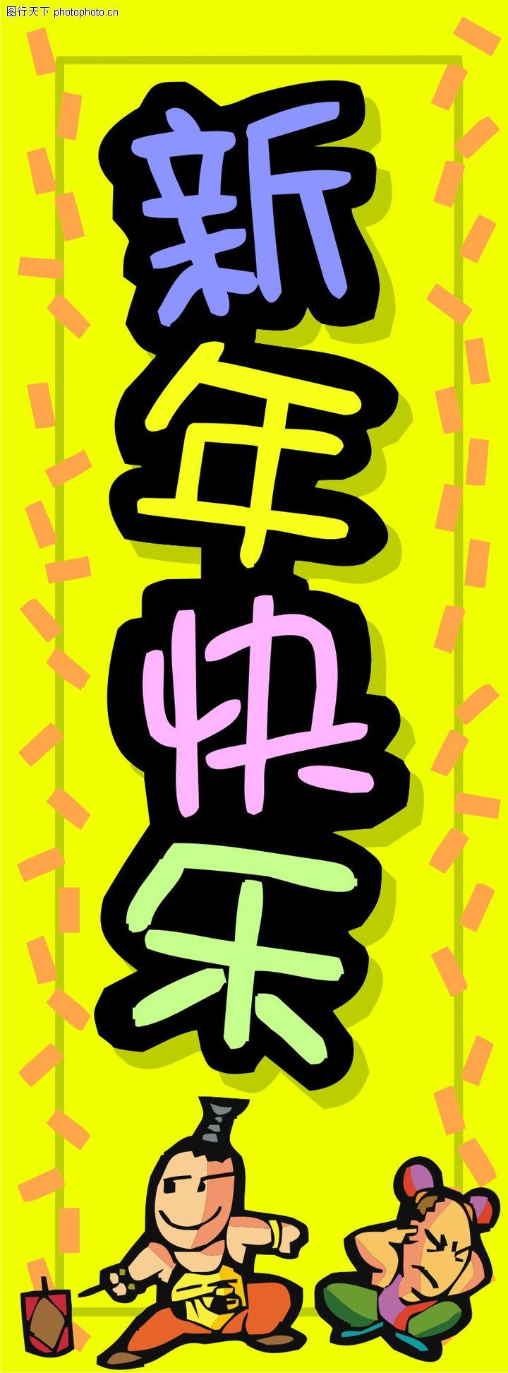 新年pop手绘海报鞭炮