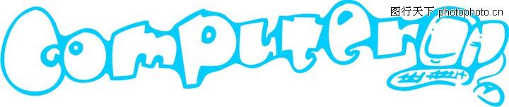 数码科技,pop广告万用字体库,数码科技0028