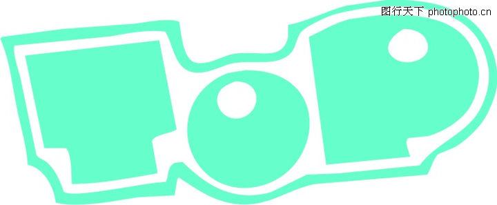 英文数字; 英文数字,pop广告万用字体库,英文数字0025; 广告字体库