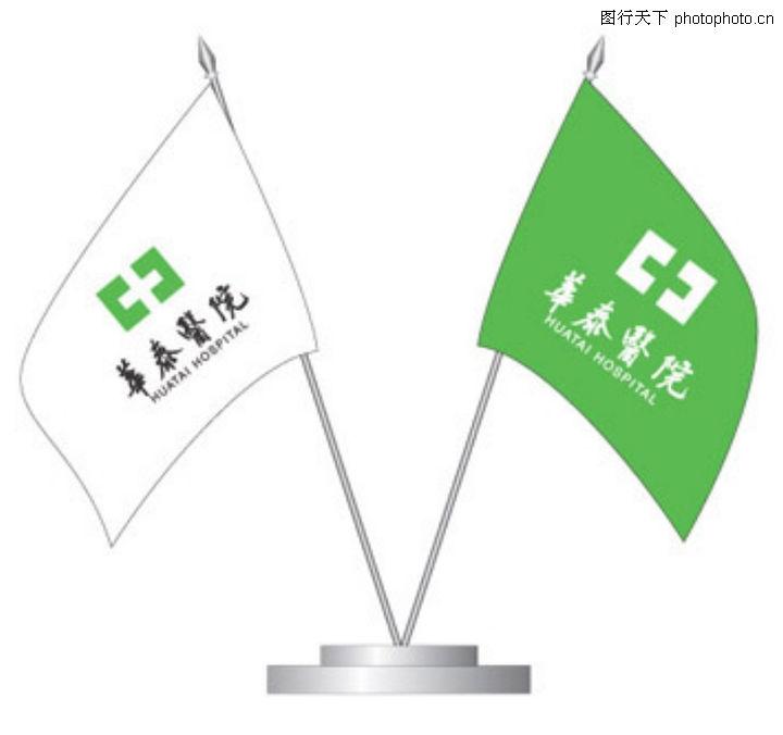 旗帜标示vi模板 vi素材模板 医院宣传 小旗子 医院名称