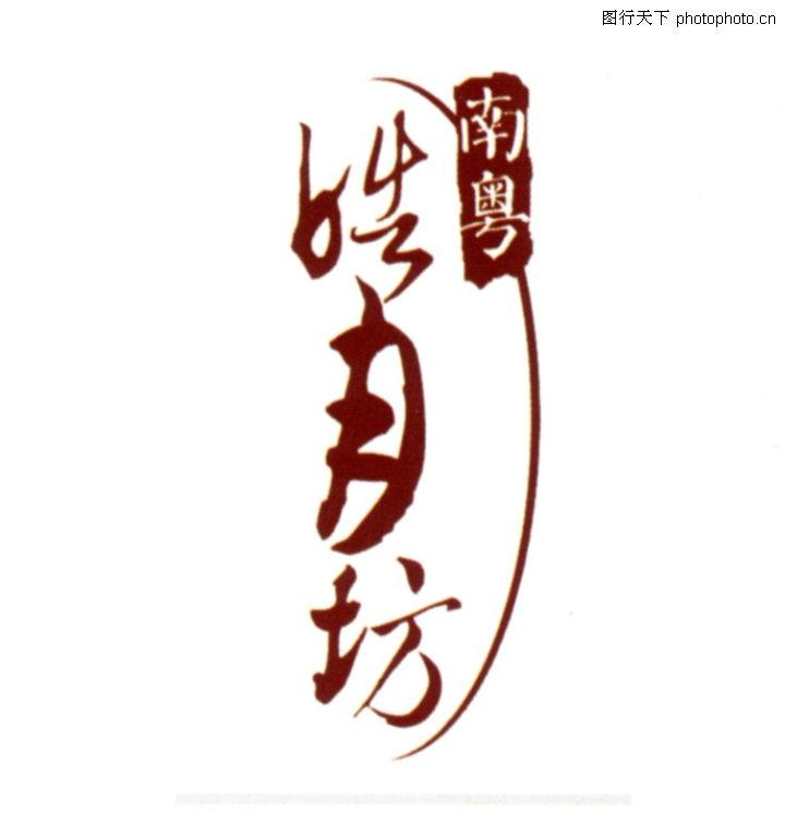 中国机构设计作品,中国历年优秀广告作品,南粤 皓月坊 品牌,中国机构设计作品0006