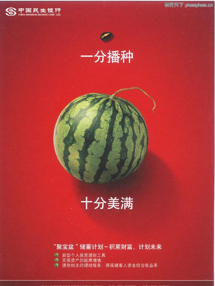 中国设计师作品,中国历年优秀广告作品,中国设计师作品0092