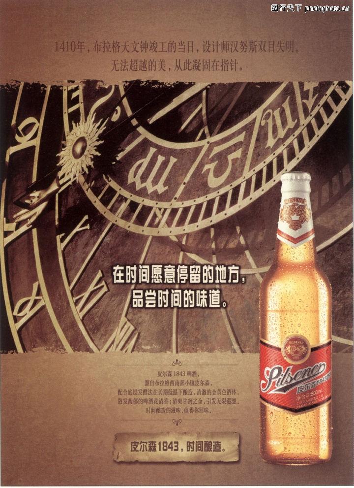 饮料,中国广告作品年鉴2007,啤酒广告 钟盘 指针,饮料0014图片