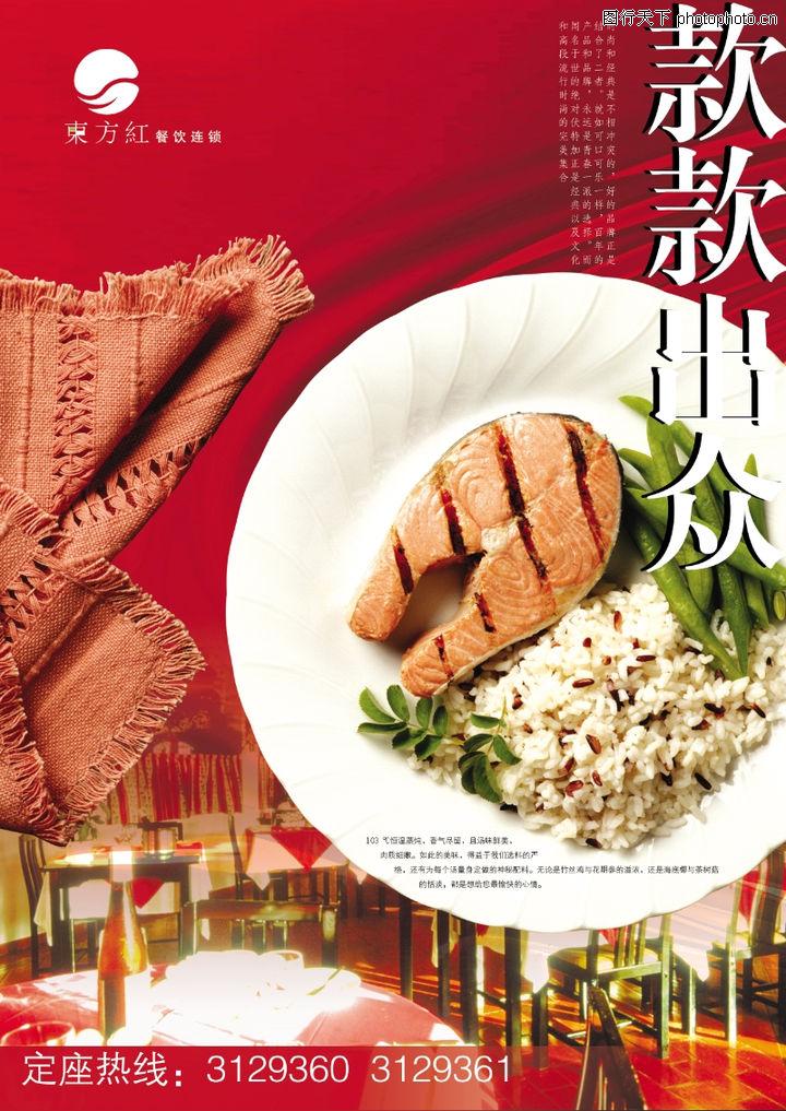 东方红餐饮连锁,企业广告PSD分层,东方红餐饮连锁0012
