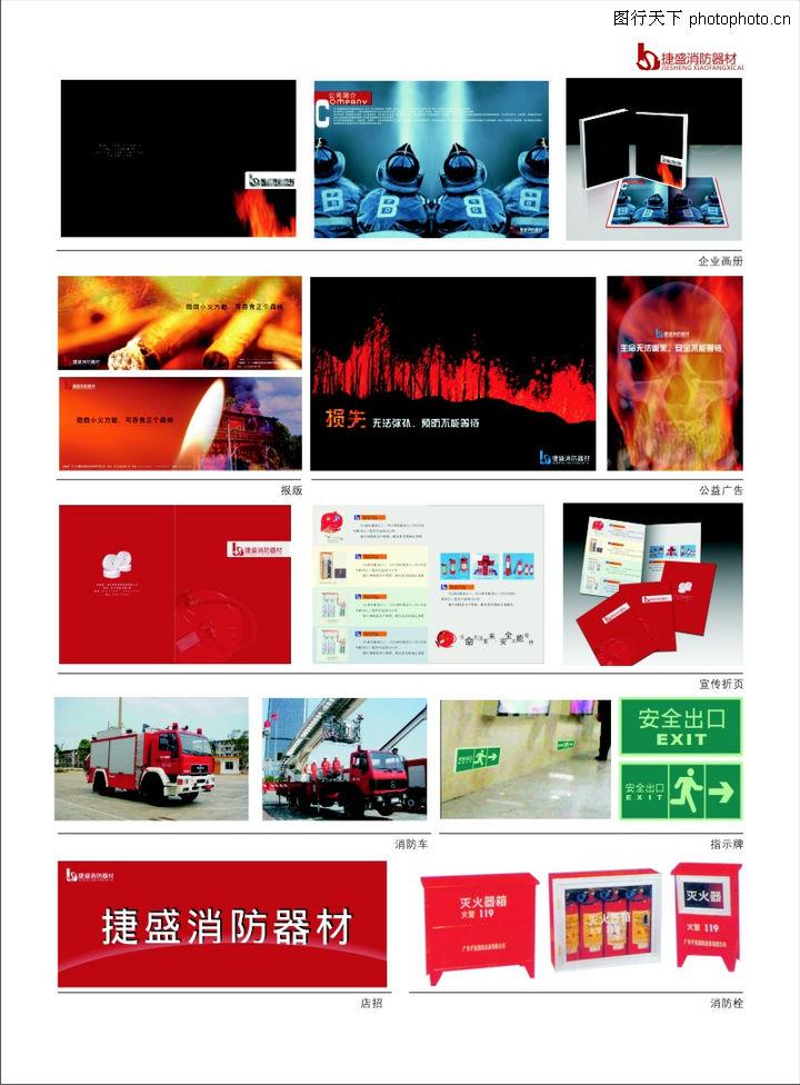 消防黑板报版式设计与图例